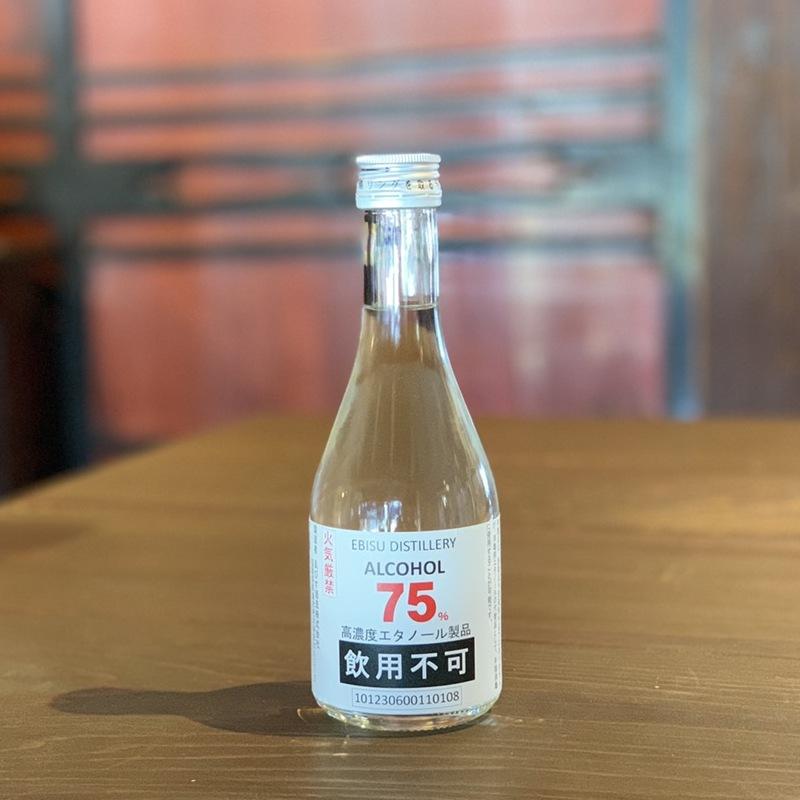 【ゑびす酒造】 ゑびす蔵アルコール75% 300ml