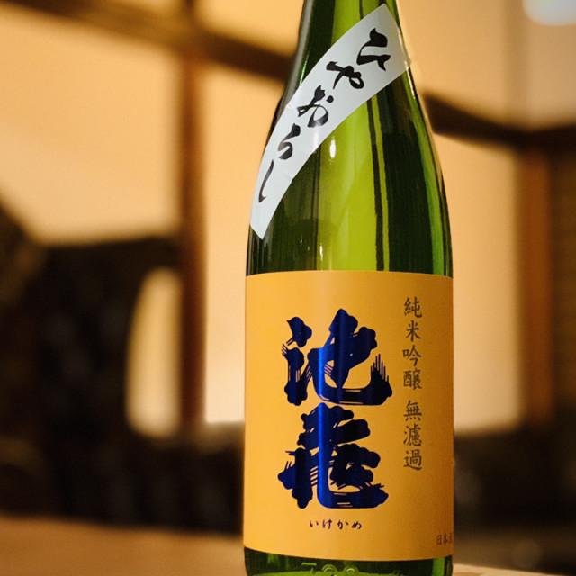【送料無料】秋の酒 飲み比べ 720ml×6本