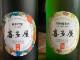 酒蔵開放限定!【喜多屋】無濾過生原酒セット 720ml×2本