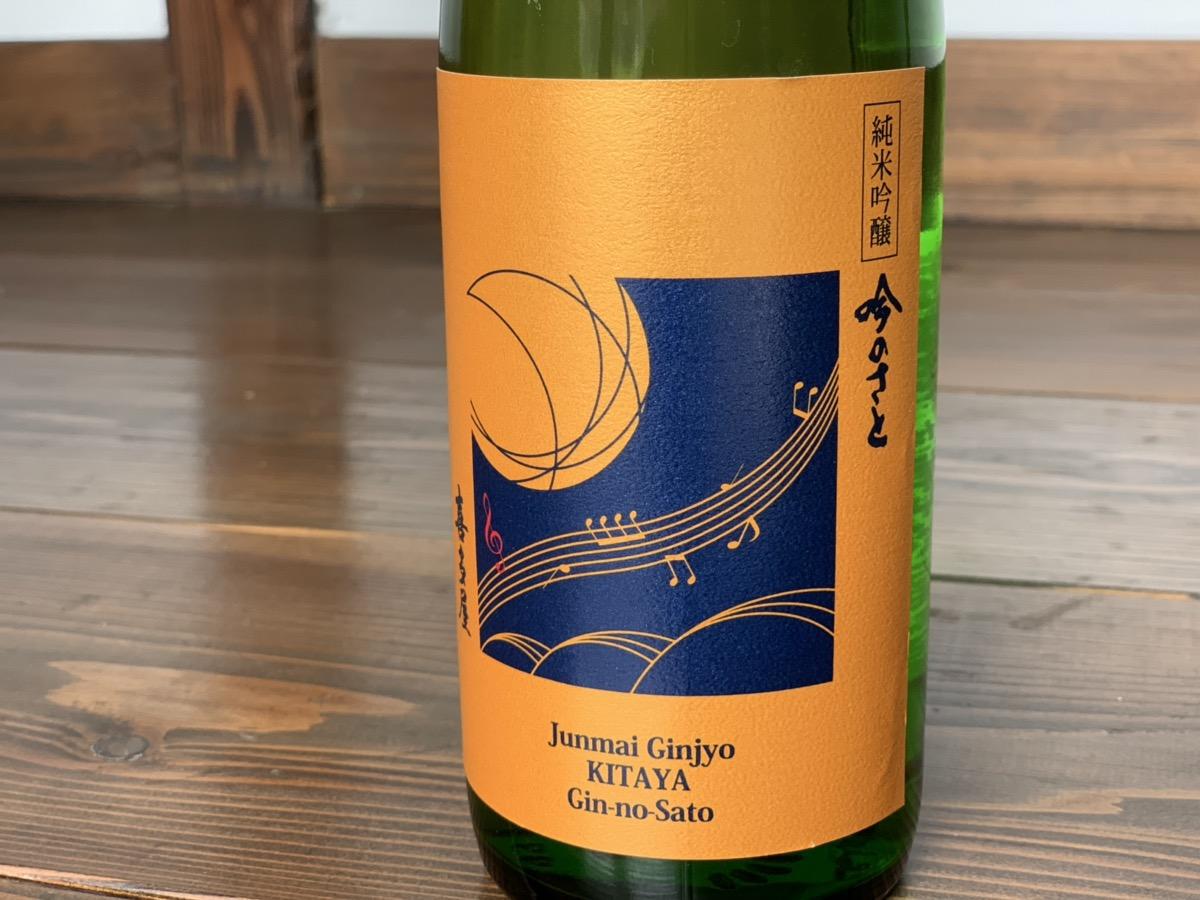 【喜多屋】純米吟醸 吟のさと ひやおろし 720ml