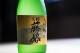 人気の大吟醸酒セット 720ml×2本