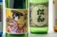 筑後七国の地酒 飲み比べセット 720ml×6本【媛てぬぐい付き】