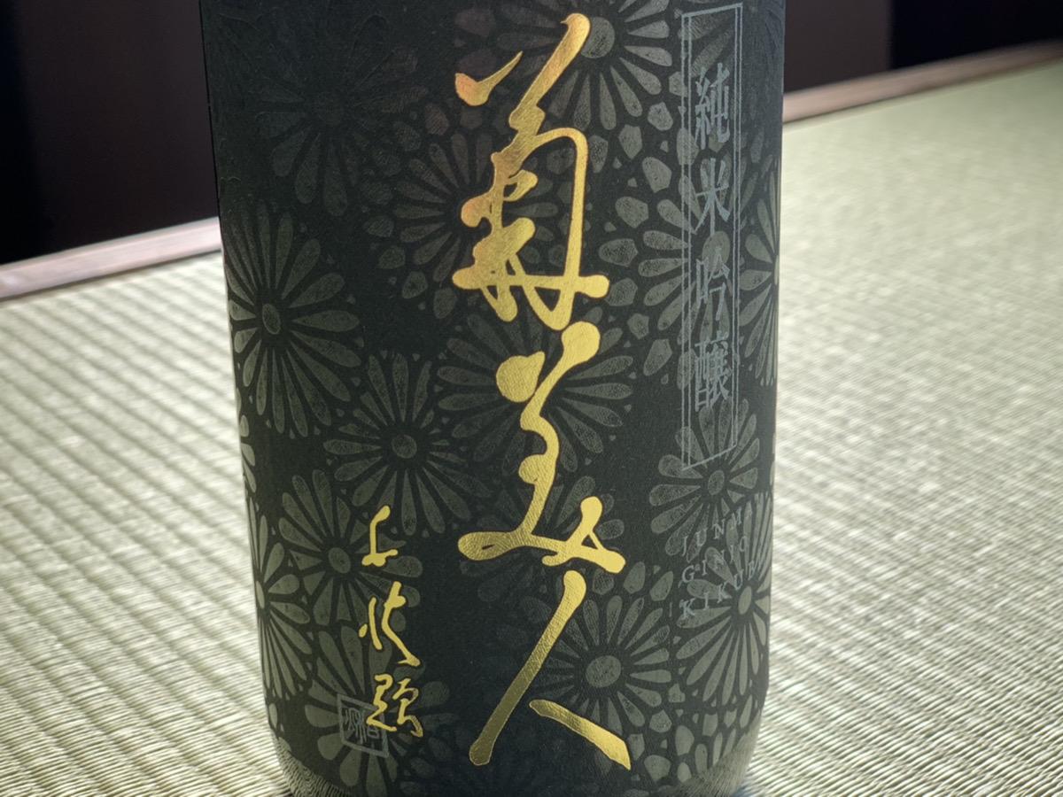 【菊美人酒造】菊美人 純米吟醸酒 720ml