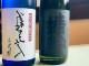 今が旬!特別純米酒生酒セット 720ml×2本