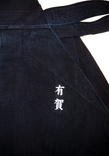 袴・稽古衣 ネーム刺繍