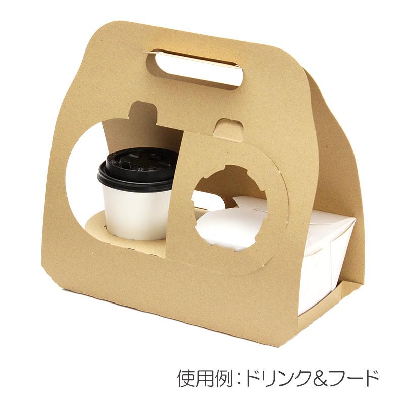 カップホルダー SKカフェキャリー(フード&ドリンク) テイクアウト用 100枚