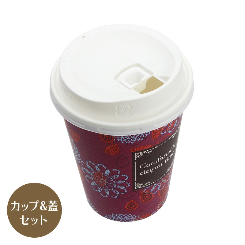 紙コップ蓋付 厚紙カップ エレガントタイム SMT-280 リフトアップリッド 白 トーカン 100個セット