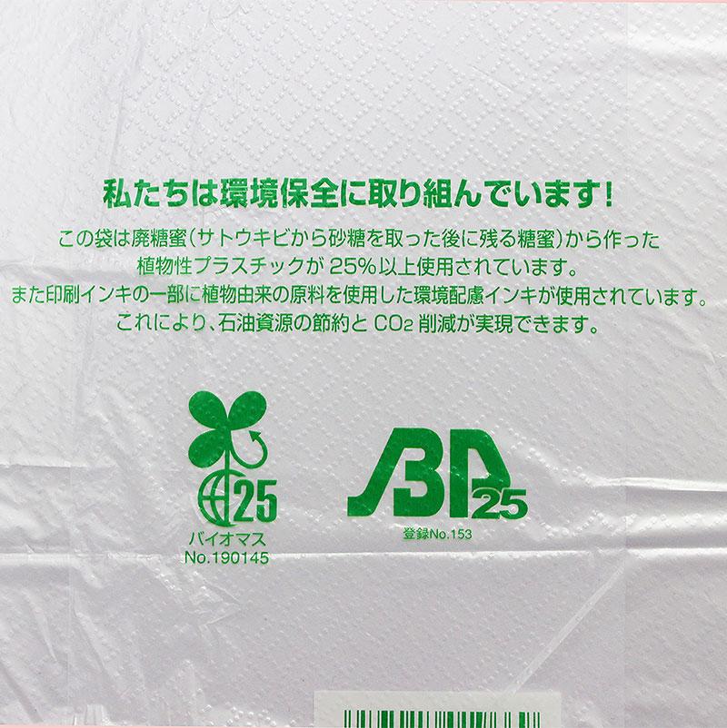 【無料配布可】レジ袋 ニューイージーバック バイオ25 Lサイズ HD 半透明 100枚