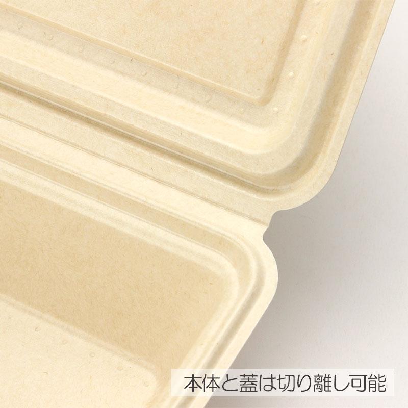 紙製弁当容器 KMボックス KM-52 ナチュラル テイクアウト用 50個