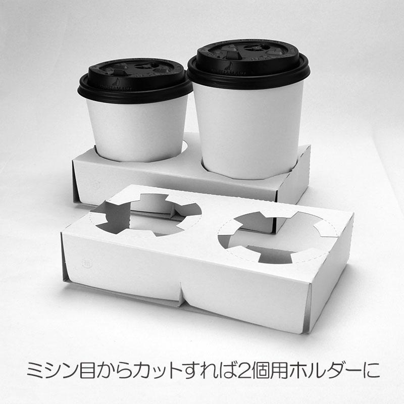 コーン&カップホルダー4ケ用ミシン目付 テイクアウト用 500枚