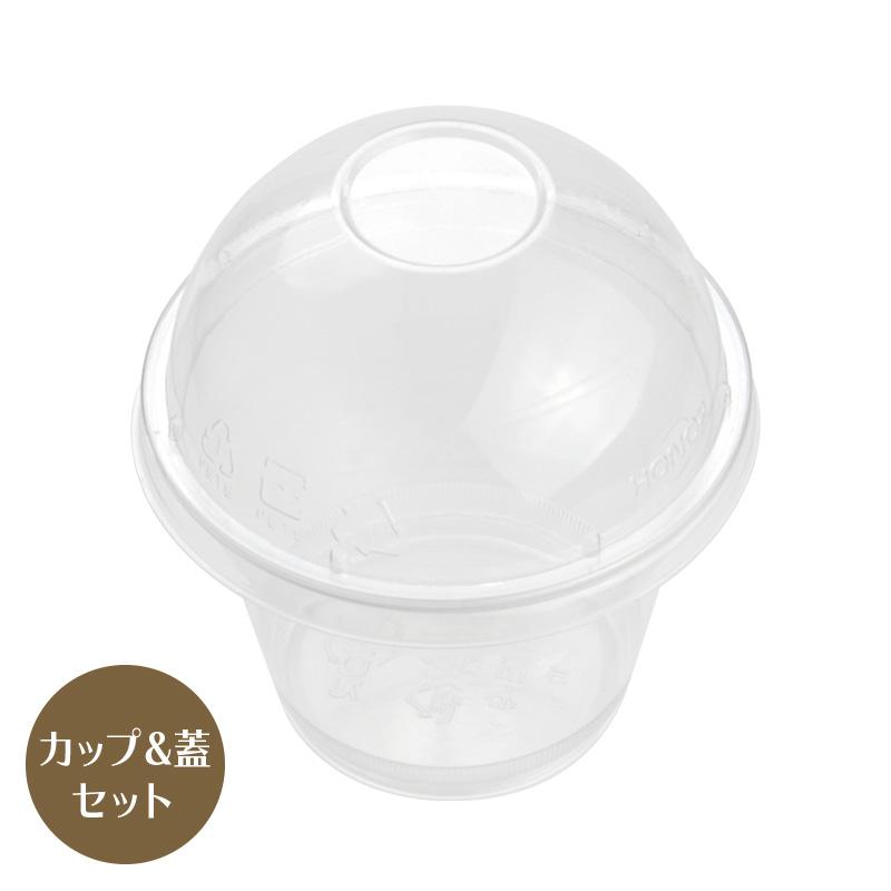 クリアカップ蓋付 プラスチックカップ デザートカップ HONOR 9オンス HTB9 ドームリッド 穴無 D-92N 100個セット
