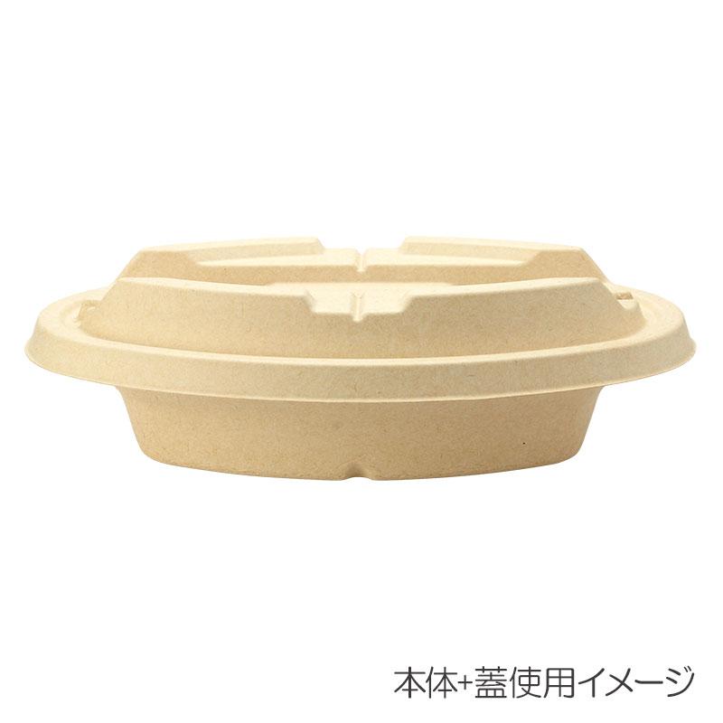 紙製弁当容器 KMPランチ-2 本体 ナチュラル 50個