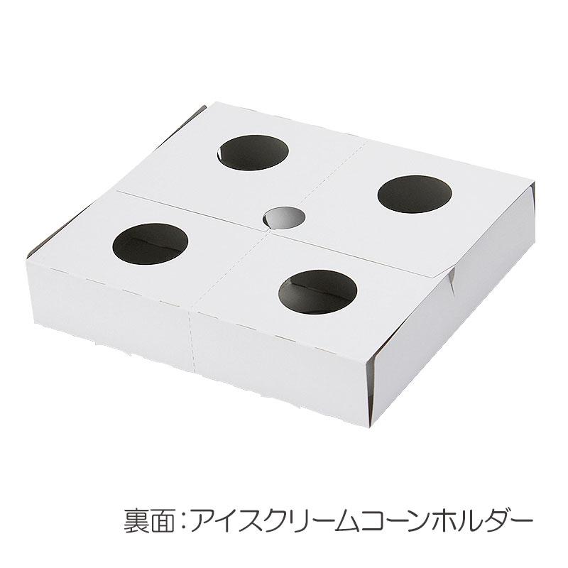 コーン&カップホルダー4ケ用ミシン目付 テイクアウト用 100枚