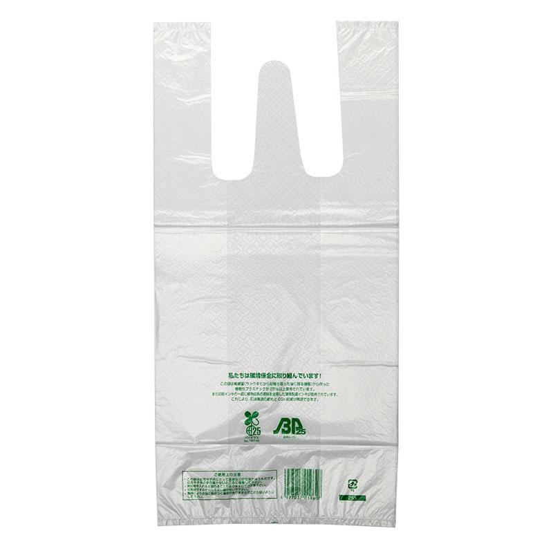 【無料配布可】レジ袋 ニューイージーバック バイオ25 Sサイズ 乳白 100枚