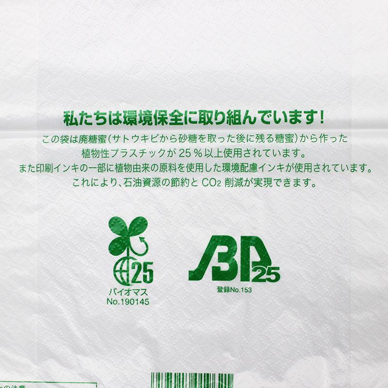 【無料配布可】レジ袋 ニューイージーバック バイオ25 Lサイズ 乳白 100枚