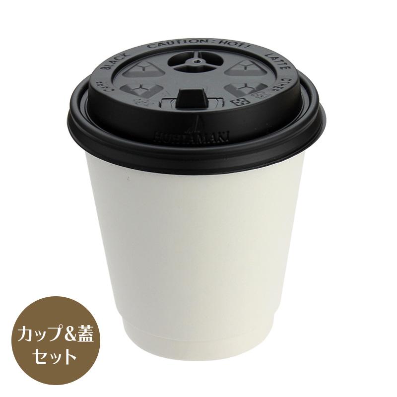 紙コップ蓋付 8オンス 二重断熱 ダブルウォールカップ ユニ プラスリッド 黒 200個セット