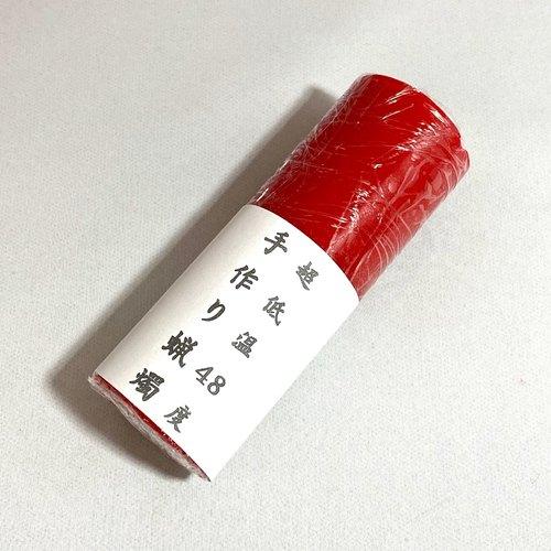 手作り蝋燭 超低温48度(赤)