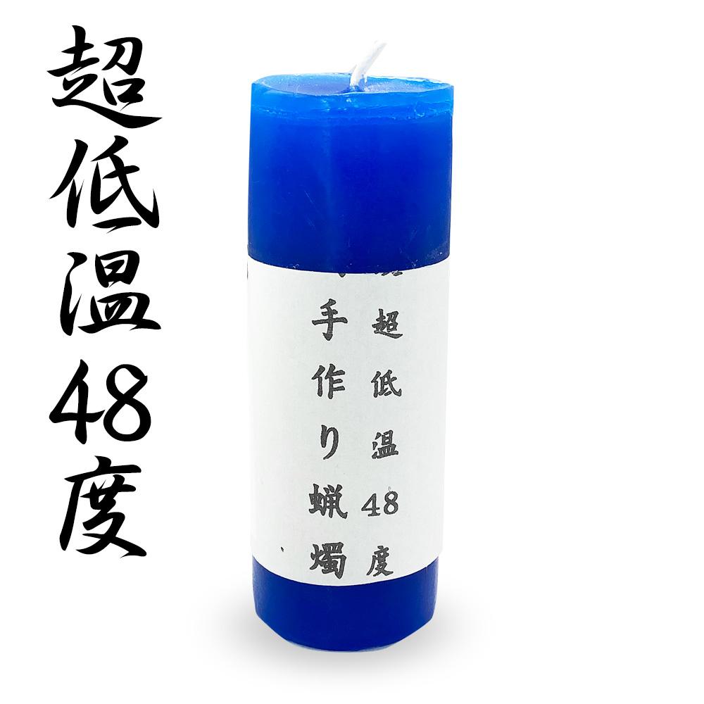 手作り蝋燭 超低温48度(青)