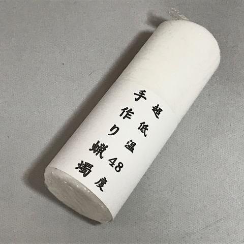 手作り蝋燭 超低温48度(白)