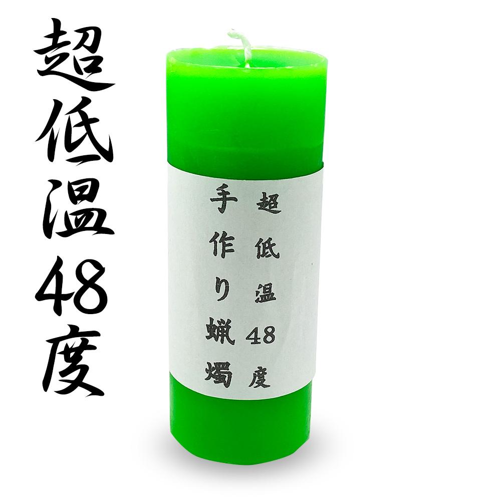 手作り蝋燭 超低温48度(蛍光グリーン)