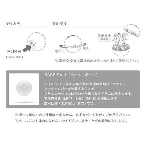 VI-BOハンドボール