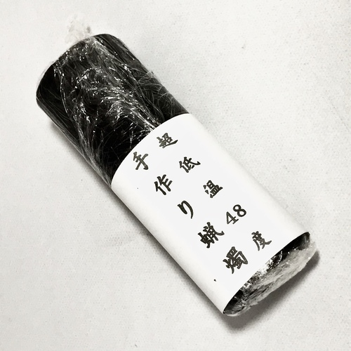 手作り蝋燭 超低温48度(黒)