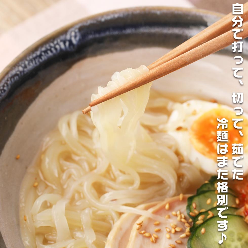 麺から作る!手作り冷麺キット 5食分