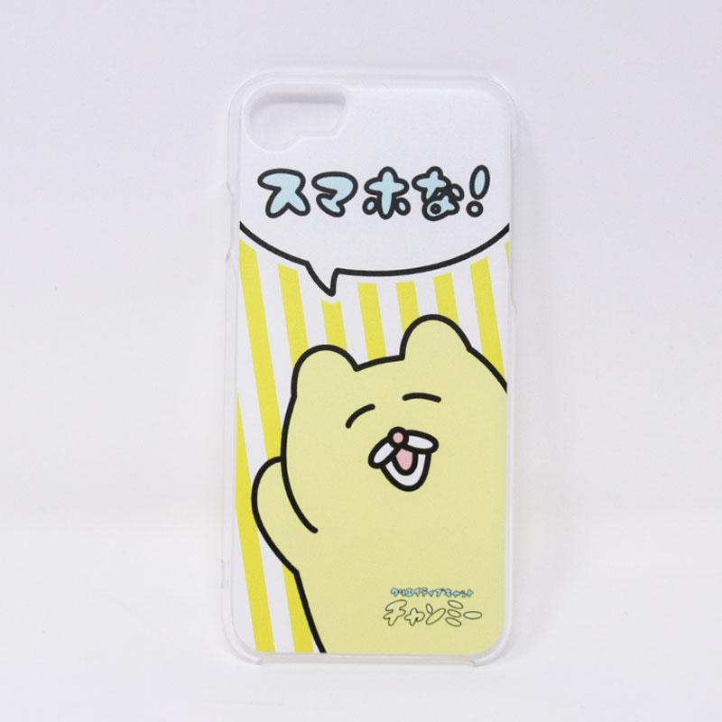 チャンミー iPhoneケースA (iPhone7/iPhone8対応)