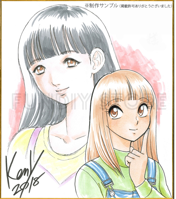 矢野健太郎先生 セミオーダーカラーイラスト色紙