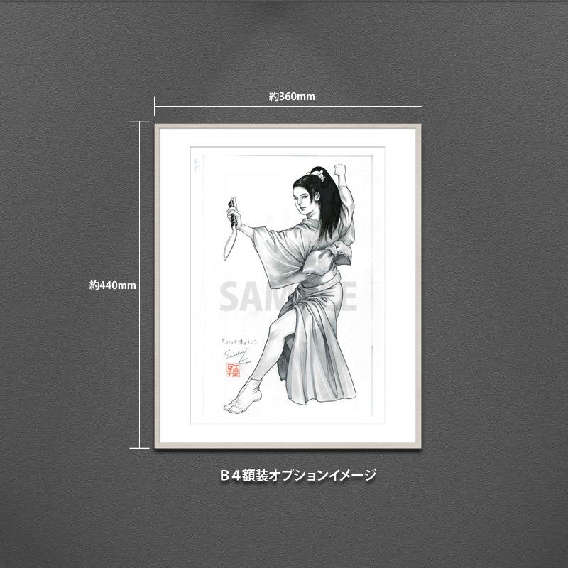 【限定1枚】叶精作 「コミック陣」扉イラスト�