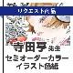 寺田亨先生 セミオーダーカラーイラスト色紙