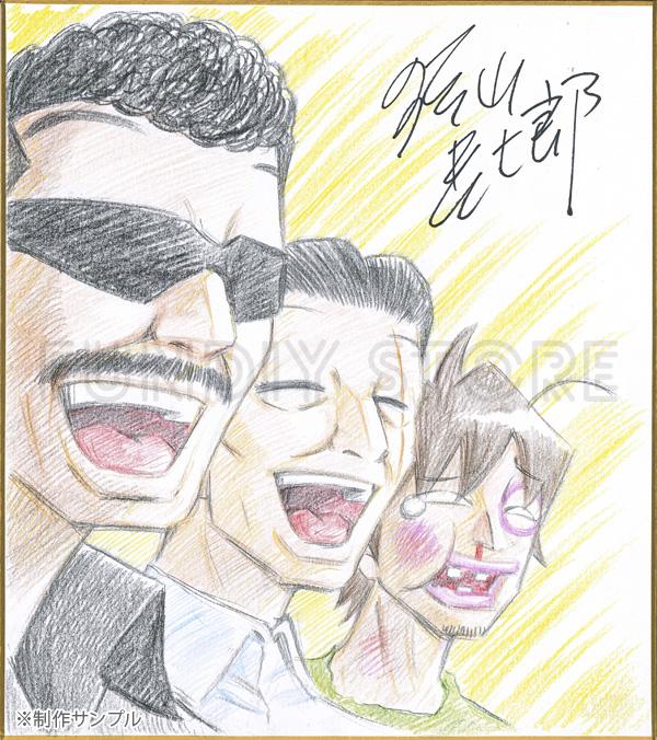 猿山長七郎先生 セミオーダーカラーイラスト色紙