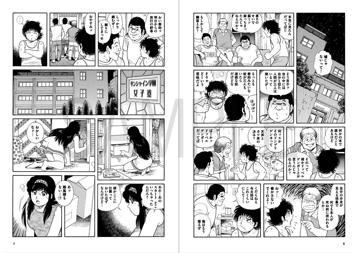 【廉価版】「バック・トゥ・Theかぼちゃワイン」 / 三浦みつる