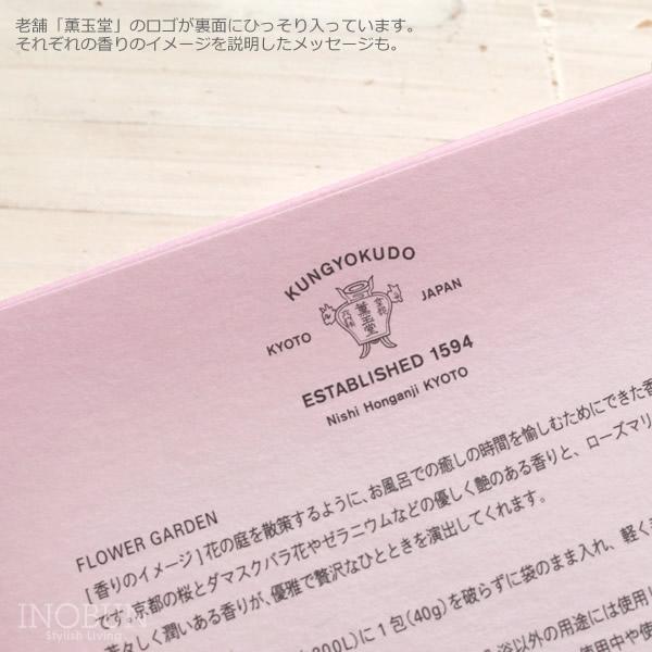 バスソルト フラワーガーデン 花の庭(3包入) 京の香り 薫玉堂 京都