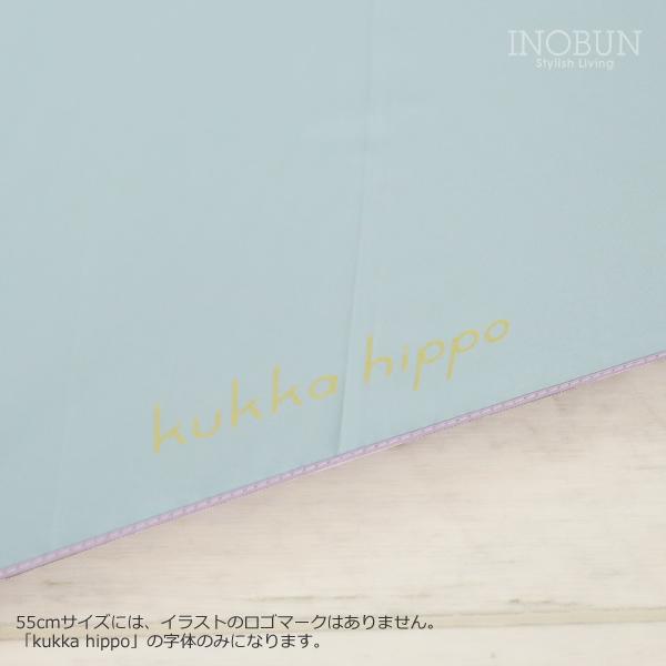 キッズパラソル 遮光遮熱 晴雨兼用傘 クッカヒッポ 子供用 日傘 55cm 窓付き ミントグリーン