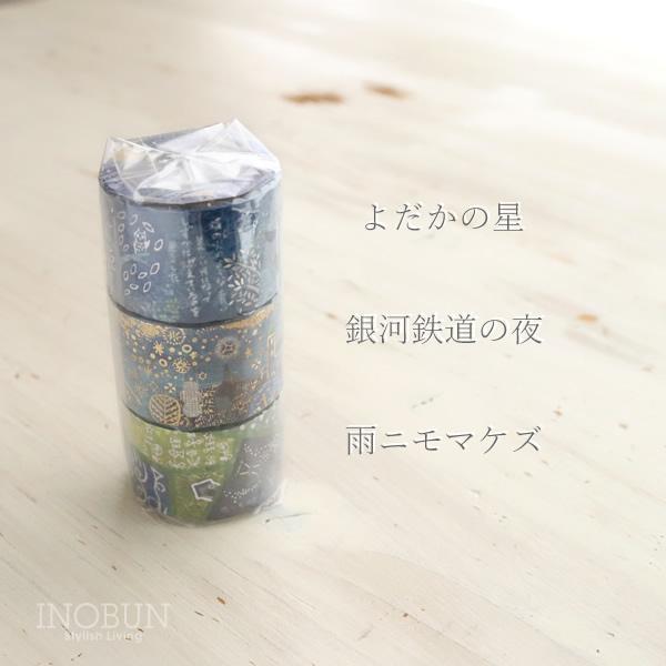 マスキングテープ 宮沢賢治 setA きらぴかマステ シール堂印刷 「銀河鉄道の夜」 他