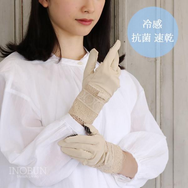 UVカット 手袋 冷感 抗菌 裾レース  ショート丈 アームカバー ベージュ