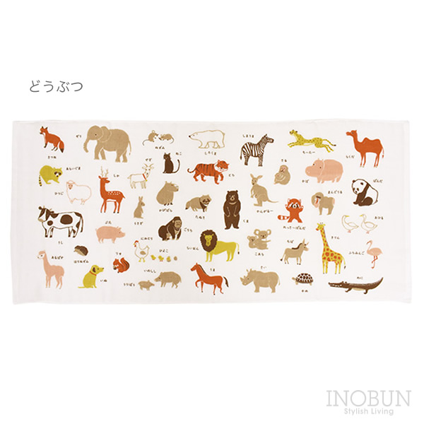 ずかんタオル ミニバスタオル 47 x 100cm どうぶつ 日本製 プールタオル こどもバスタオル