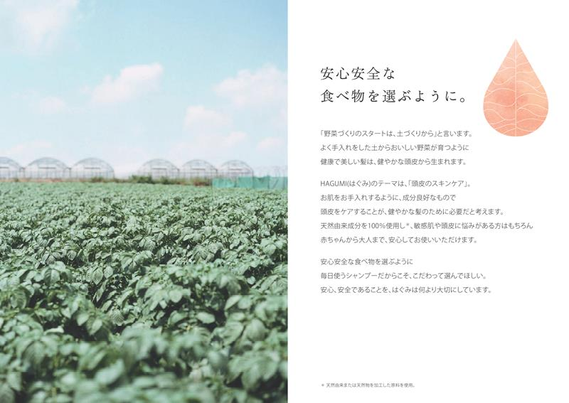 はぐみトリートメント200ml