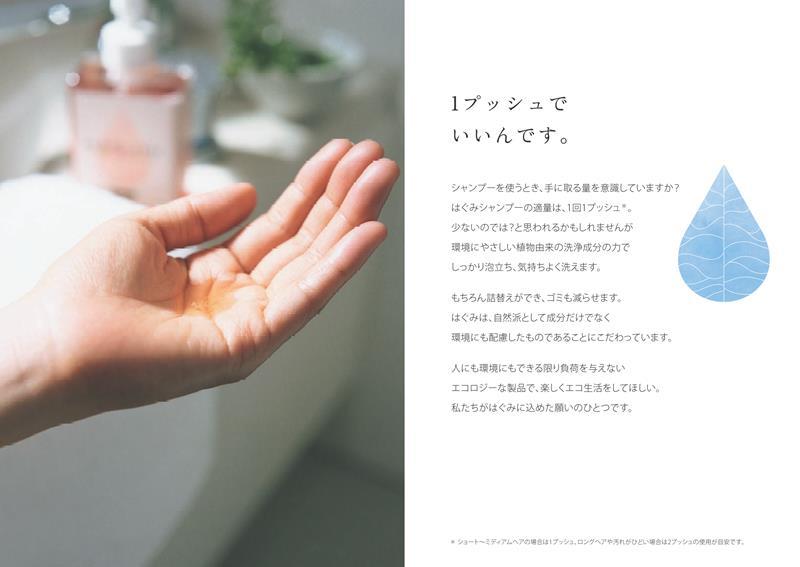 はぐみシャンプー200ml ノンシリコン〔自然派〕頭皮のフケ・かゆみ・湿疹に!