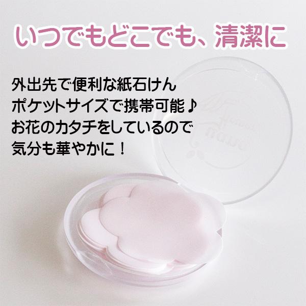 紙石鹸 プチギフト 除菌 30枚入り 紙せっけん 紙石鹸 ペーパーソープ 花びら ローズ