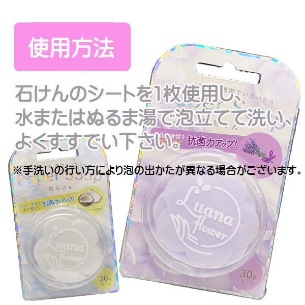 紙石鹸 花 除菌 30枚入り×4個 計120枚セット ペーパーソープ 携帯用 プチギフト