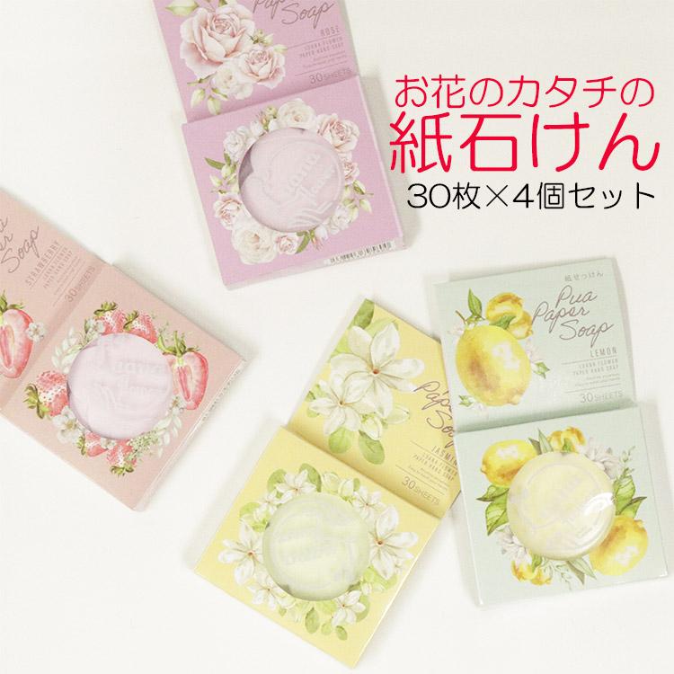 紙石鹸 花 除菌 プチギフト ペーパーソープ 30枚×4個