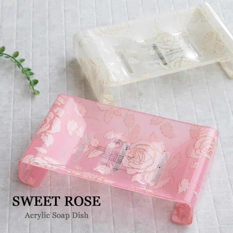 ソープディッシュ おしゃれ 石鹸置き かわいい アクリル 花柄 スウィートローズ
