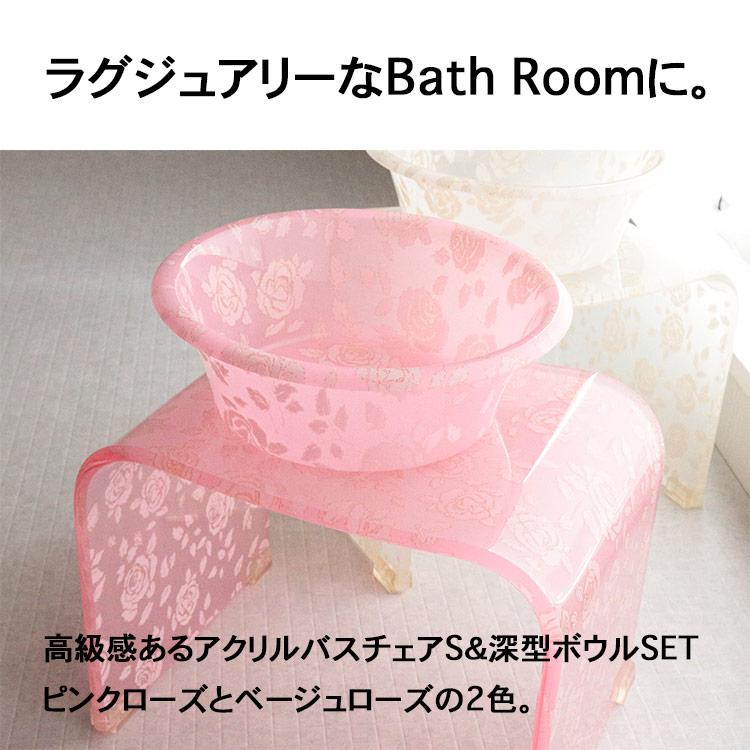 バスチェア アクリル セット バスチェアS&深型ボウル 風呂椅子 洗面器 スウィートローズ