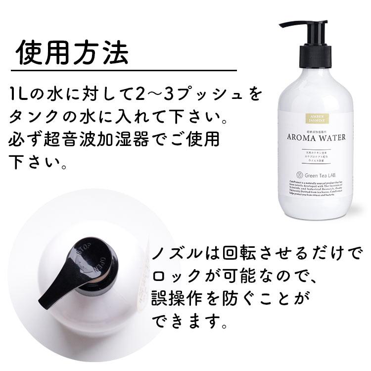 アロマウォーター 超音波加湿器用 グリーンティーラボ 抗菌 消臭 日本製 290ml