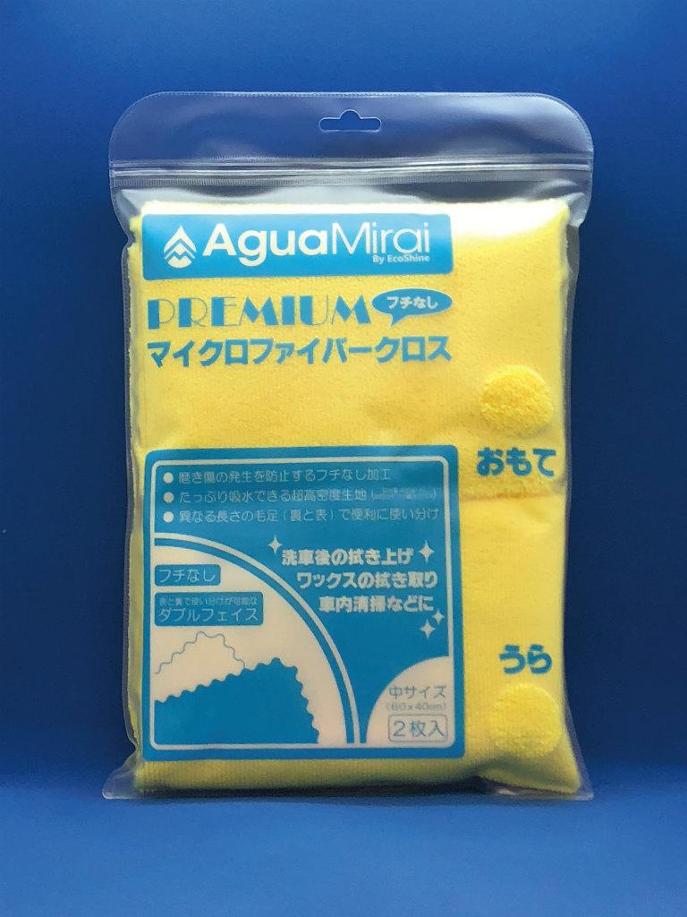 【洗車クロス】 【フチ無し加工】 AguaMirai プレミアム・マイクロファイバー洗車クロス (超・吸水) 【中サイズ(60x40cm)2枚セット】【ES-PT64Y2】