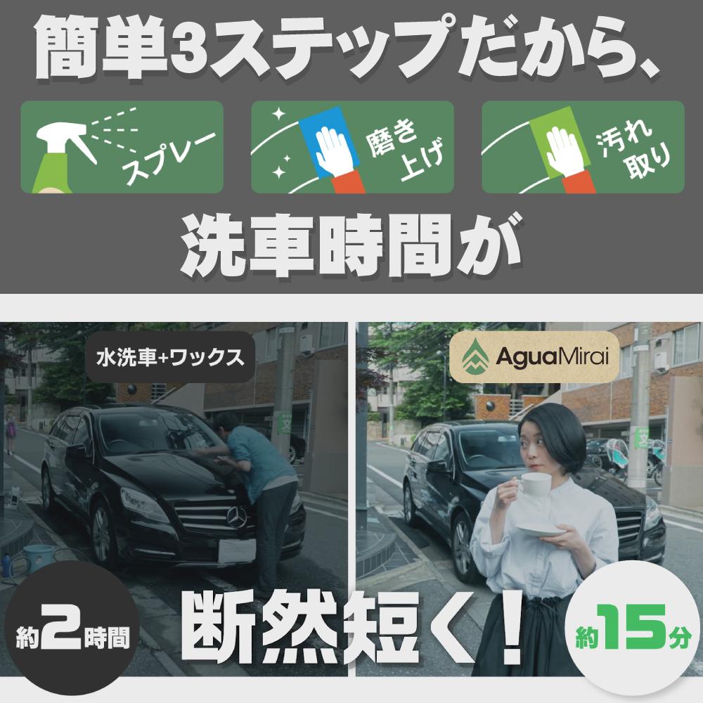 【キット(630ml)】 水なし洗車+高光沢WAX 『AguaMirai PROFESSIONAL 630ml』 【専用タオル付き(4枚)】 (乗用車4〜6台分) アグアミライ プロフェッショナル キット 【MADE IN JAPAN】