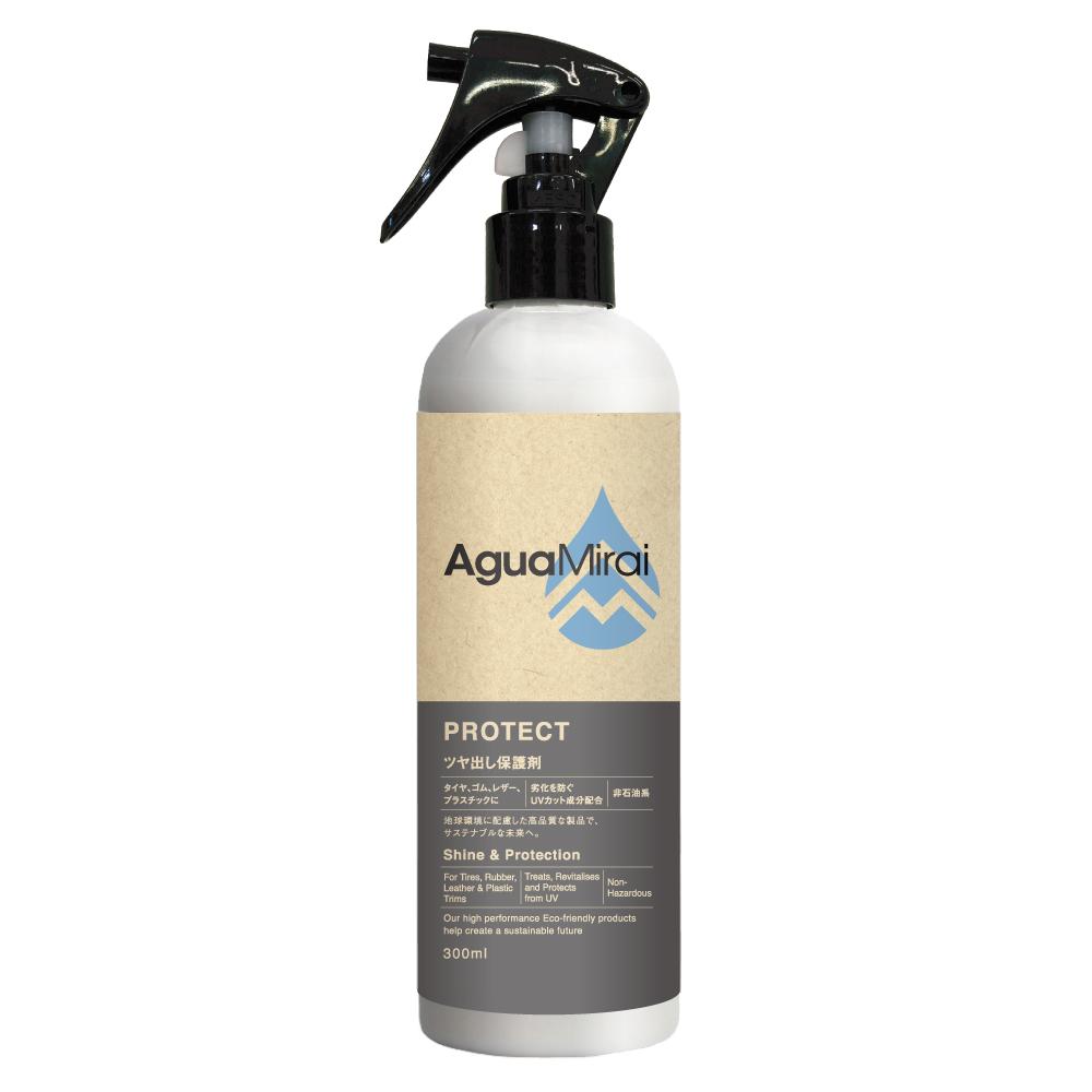 【ボトル(300ml)】 ゴム・レザー・プラスチック類のツヤ出し&保護剤 『AguaMirai PROTECT 300ml』 アグアミライ プロテクト ボトル