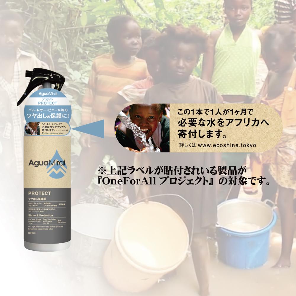 【ボトル(150ml)】 ゴム・レザー・プラスチック類のツヤ出し&保護剤 『AguaMirai PROTECT 150ml』 アグアミライ プロテクト ボトル